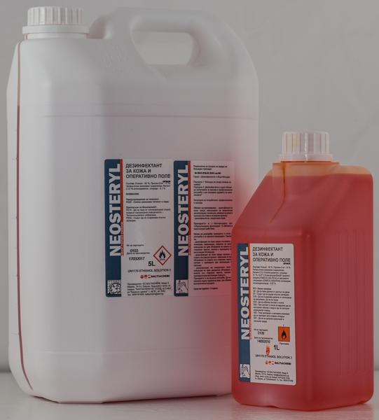 Неостерил Оранж / Neosteryl Orange