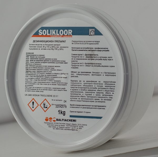 Соликлор (Solikloor) гранули