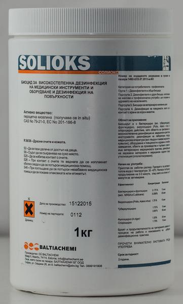 дезинфектант за медицински инструменти Solioks 1 kg