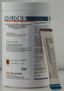 дезинфектант за медицински инструменти Solioks 17,5 gr, 1 kg