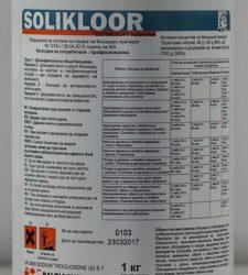 Solikloor таблетки за дзинфекция на повърхности 1kg